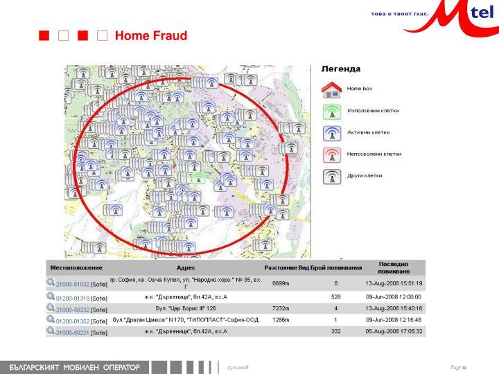Home Fraud