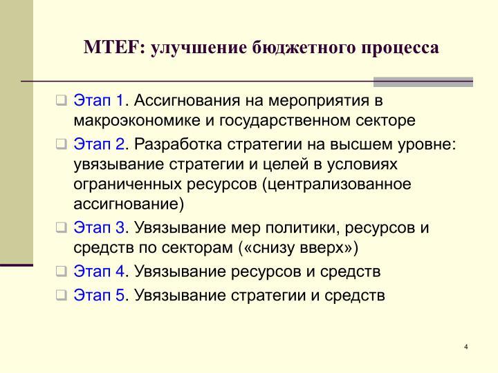 MTEF: