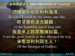 92 the stranger of galilee