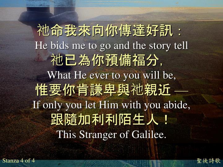 祂命我來向你傳達好訊: