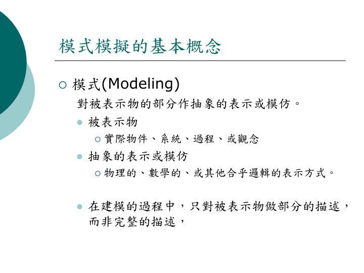 模式模擬的基本概念