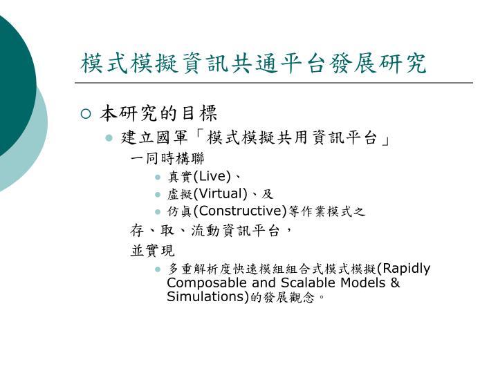 模式模擬資訊共通平台發展研究