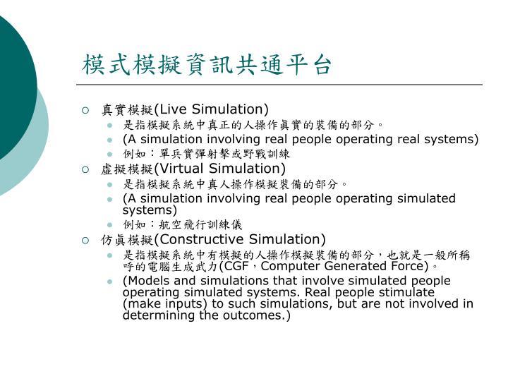 模式模擬資訊共通平台