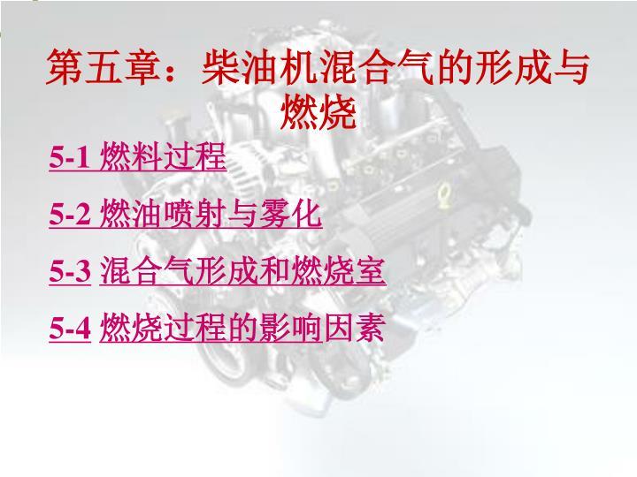 第五章:柴油机混合气的形成与燃烧