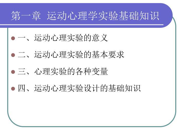 第一章 运动心理学实验基础知识
