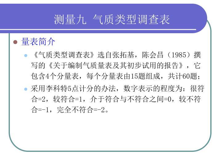 测量九 气质类型调查表