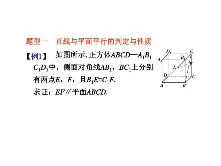 题型一  直线与平面平行的判定与性质
