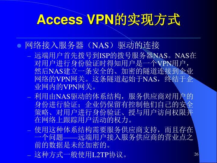 Access VPN