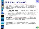 iso 14020