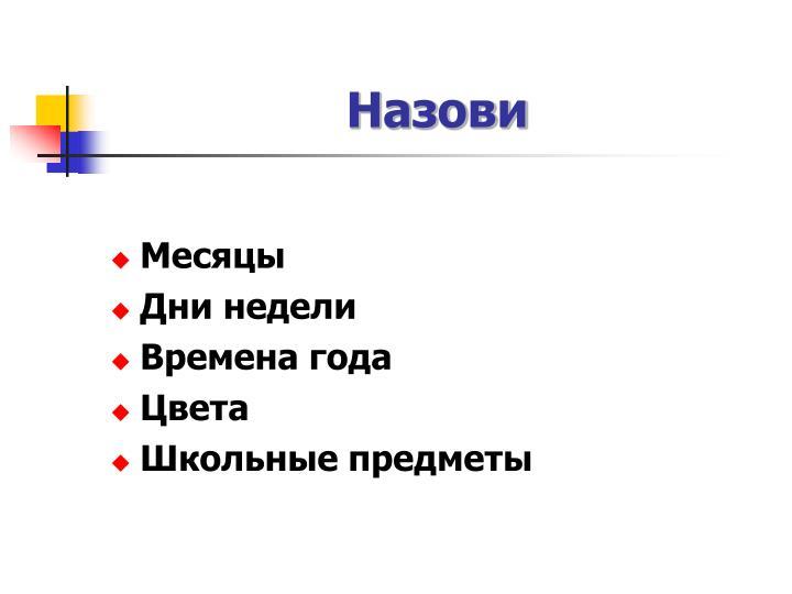 Назови