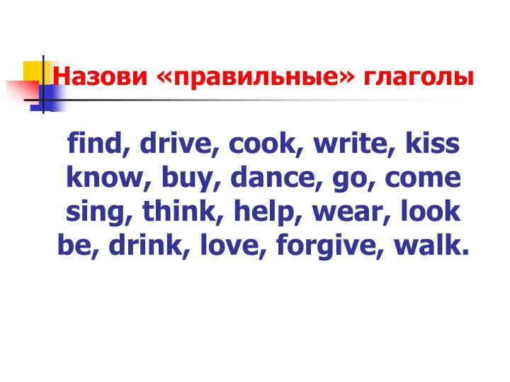 Назови «правильные» глаголы