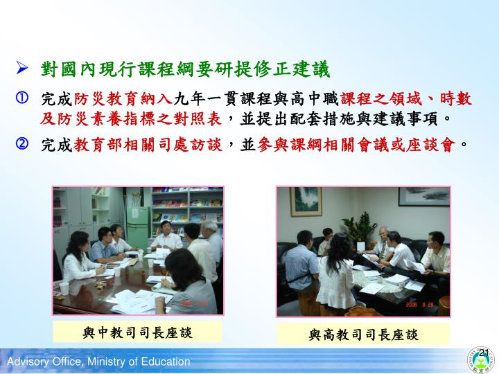 對國內現行課程綱要研提修正建議