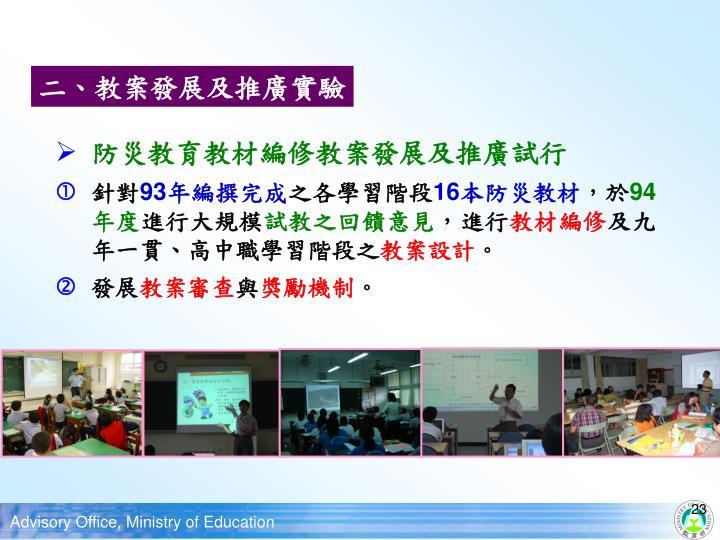 二、教案發展及推廣實驗