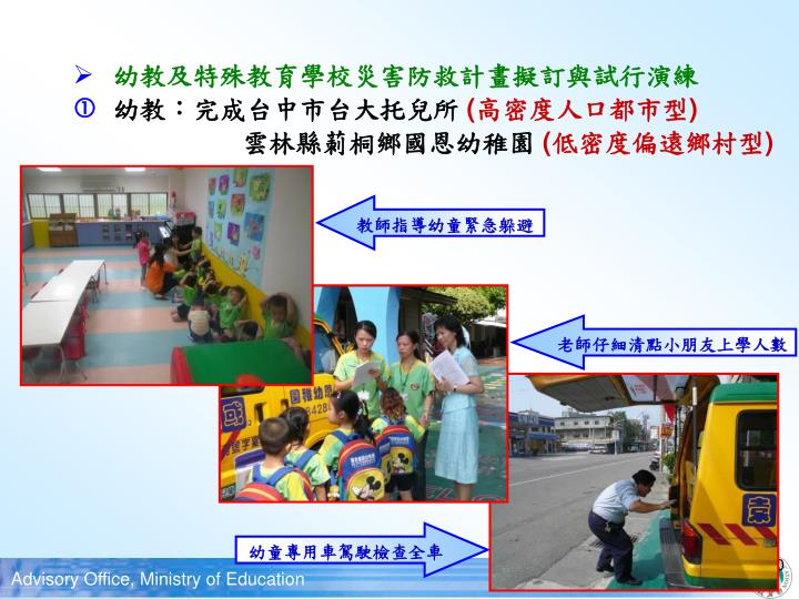 幼教及特殊教育學校災害防救計畫擬訂與試行演練