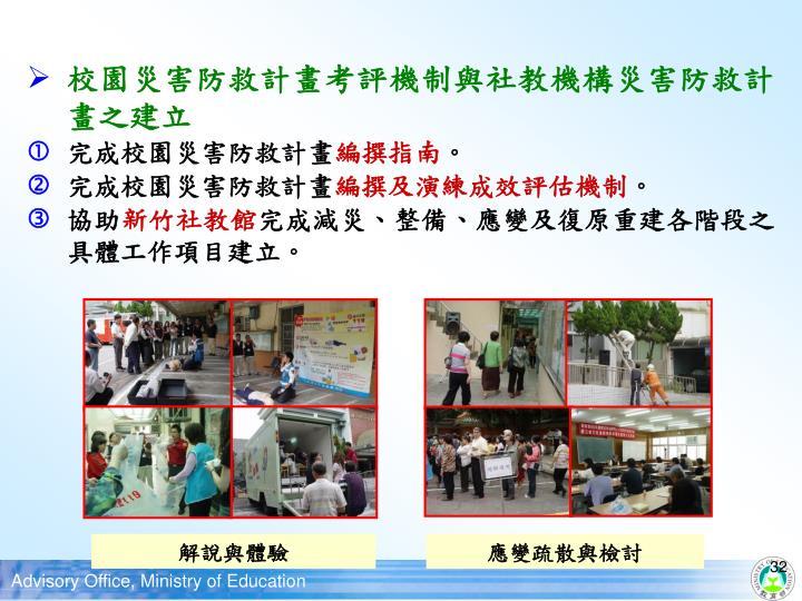 校園災害防救計畫考評機制與社教機構災害防救計畫之建立
