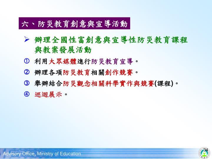 六、防災教育創意與宣導活動