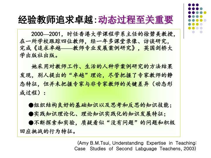 经验教师追求卓越