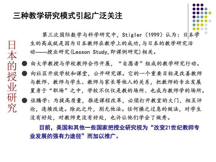 三种教学研究模式引起广泛关注