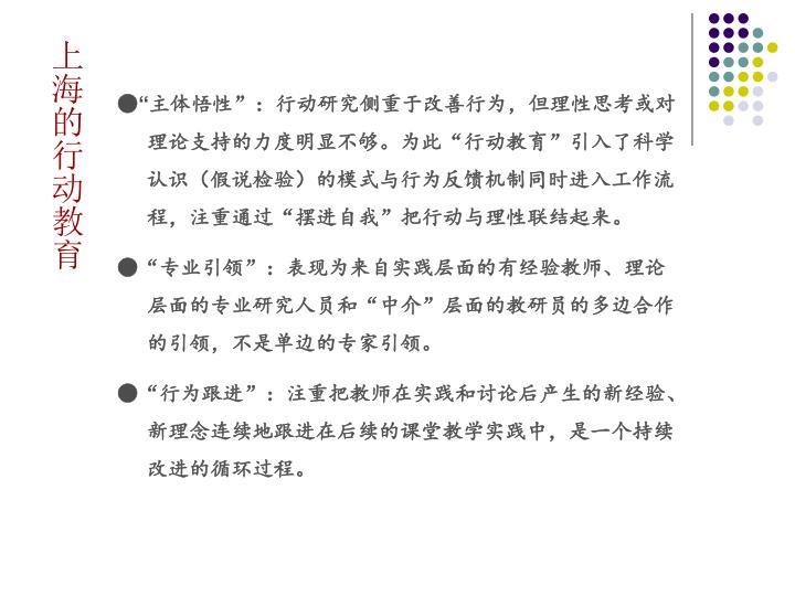 上海的行动教育
