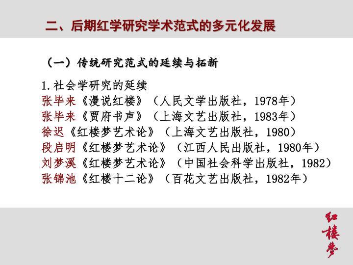 二、后期红学研究学术范式的多元化发展