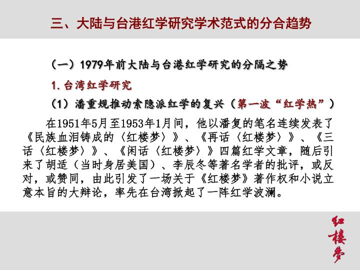 三、大陆与台港红学研究学术范式的分合趋势