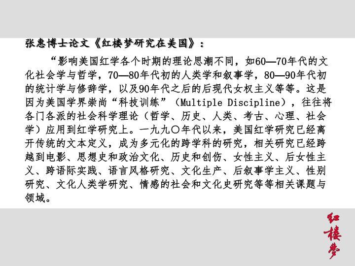 张惠博士论文