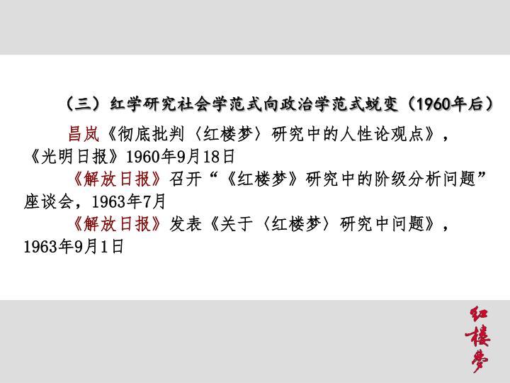 (三)红学研究社会学范式向政治学范式蜕变(