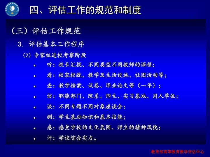 四、评估工作的规范和制度