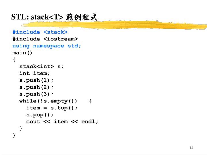 STL: stack<T>