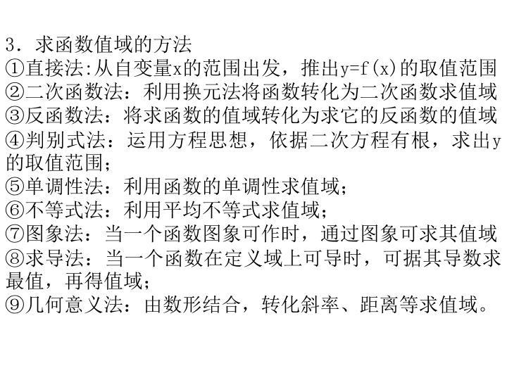 3.求函数值域的方法