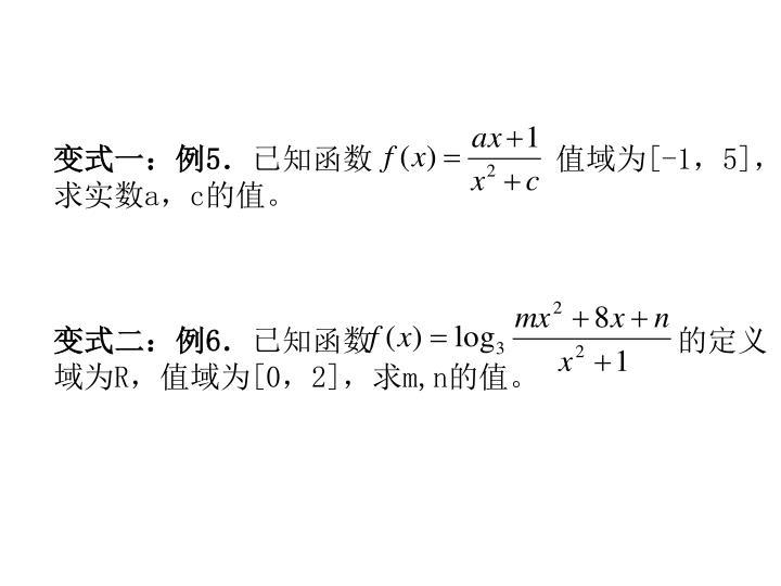 变式一:例5.