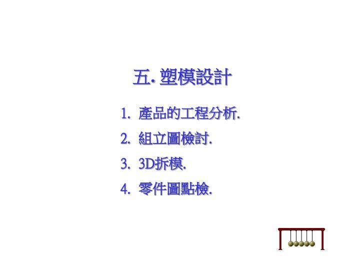 五. 塑模設計