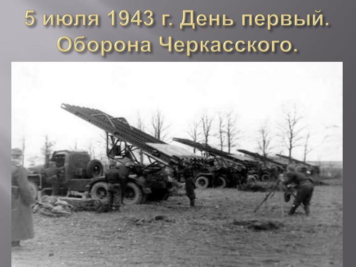 5 июля 1943г. День первый. Оборона Черкасского.