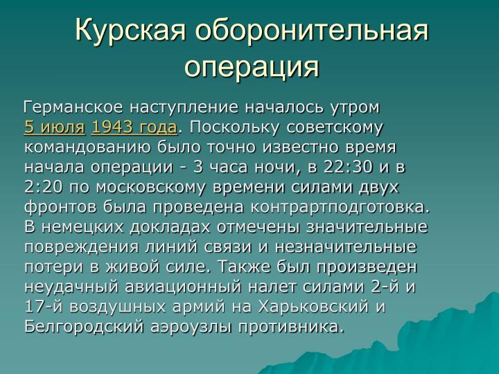 Курская оборонительная операция