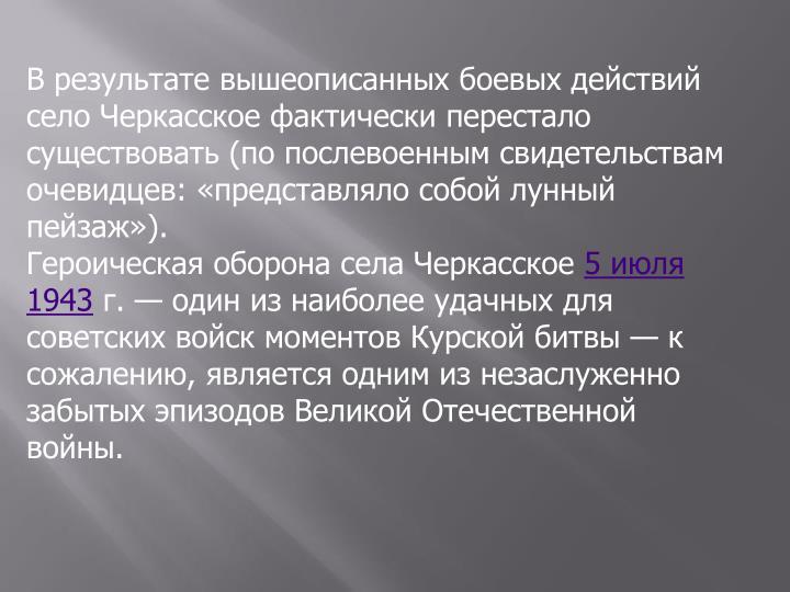 В результате вышеописанных боевых действий село Черкасское фактически перестало существовать (по послевоенным свидетельствам очевидцев: «представляло собой лунный пейзаж»).