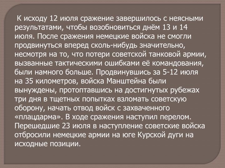 12      ,    13  14 .         - ,   ,     ,     ,   .   5-12   35 ,    ,            ,      .     .  23               .