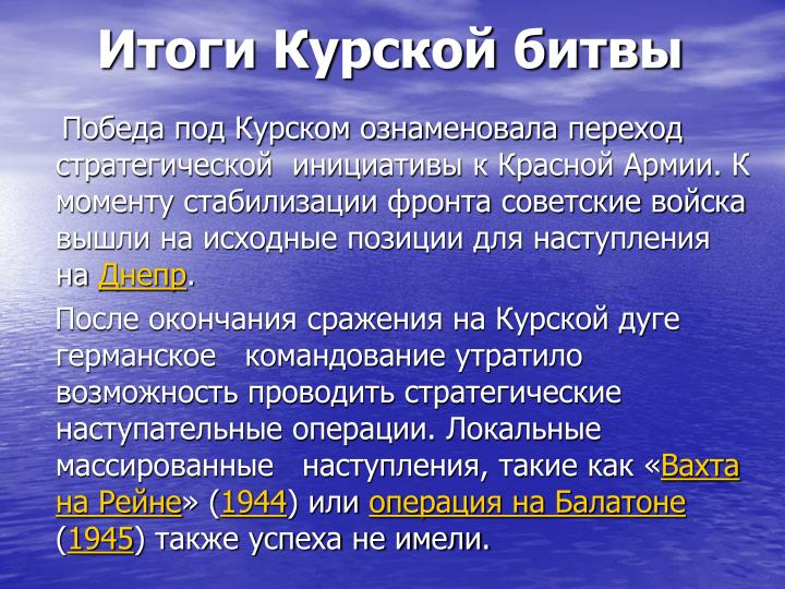 Итоги Курской битвы