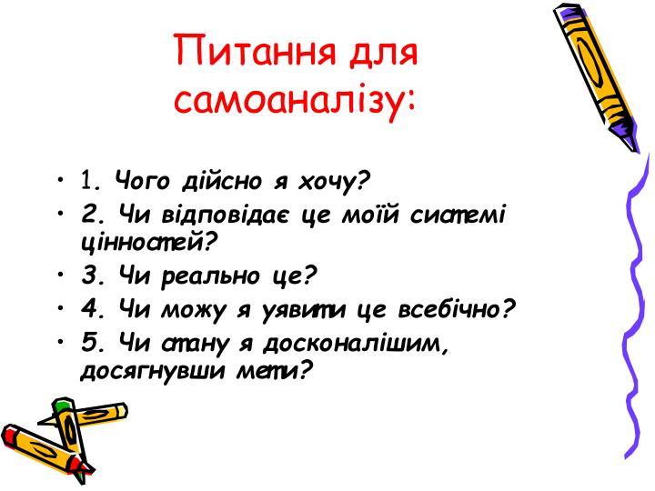 Питання для самоаналізу: