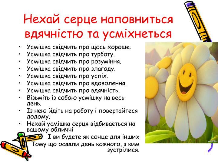Нехай серце наповниться вдячністю та усміхнеться
