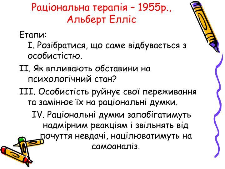 1955.,