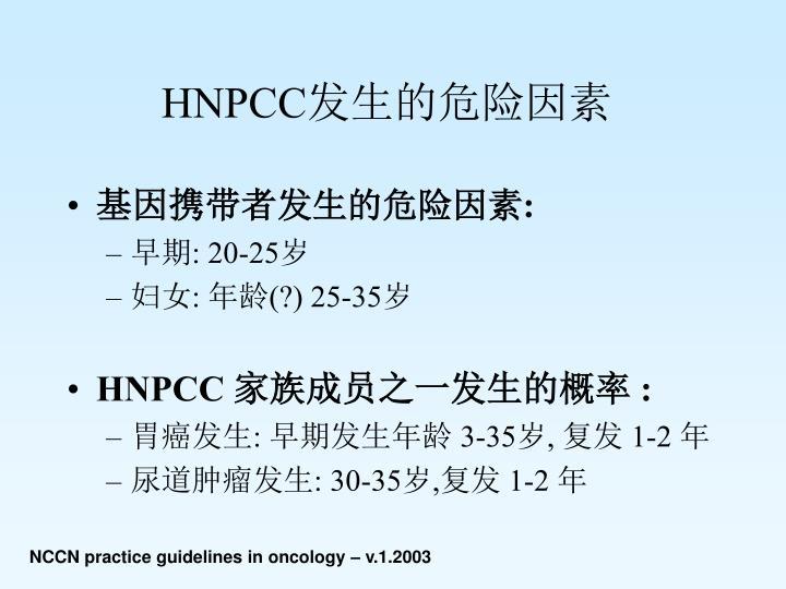 HNPCC