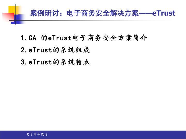 案例研讨:电子商务安全解决方案