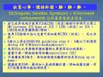 3s singulair seretide symbicort ics inhaled corticosteroid