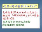 60 493 3s ics mild intermittent asthma
