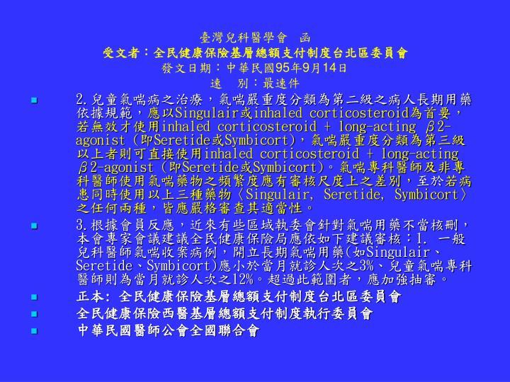 臺灣兒科醫學會   函