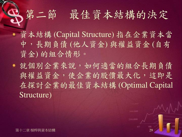 第二節 最佳資本結構的決定