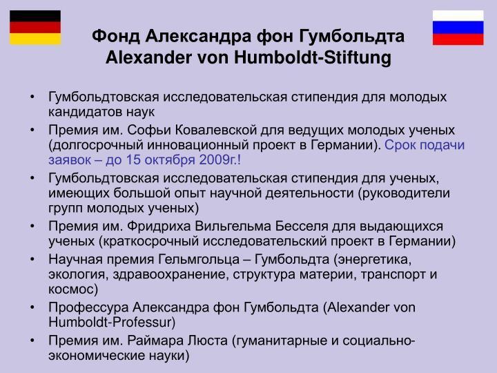 Фонд Александра фон Гумбольдта