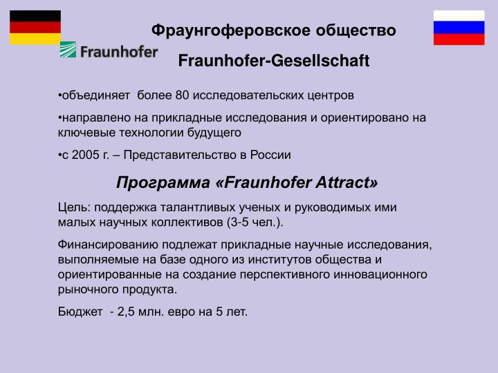 Фраунгоферовское общество