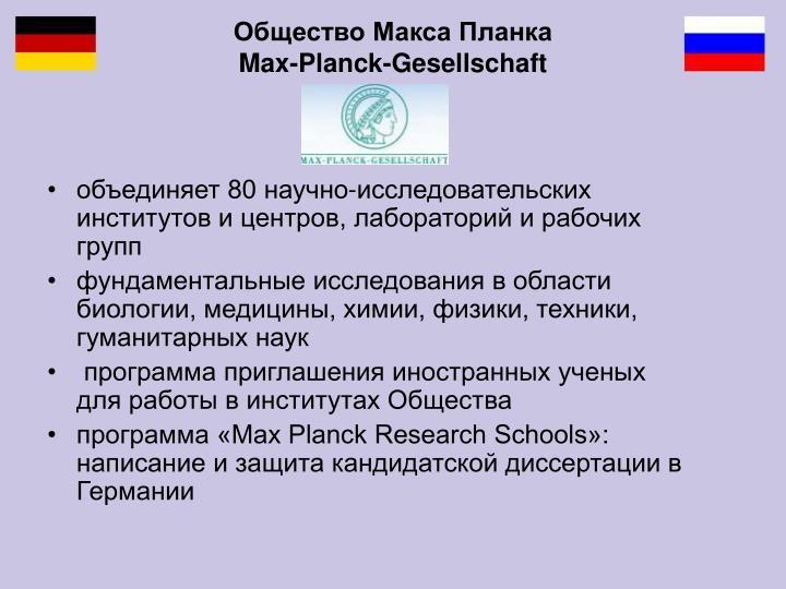 Общество Макса Планка