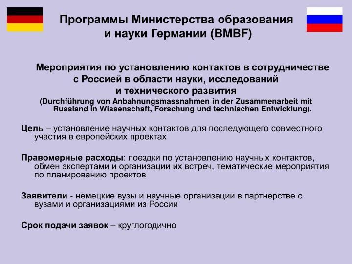 Программы Министерства образования